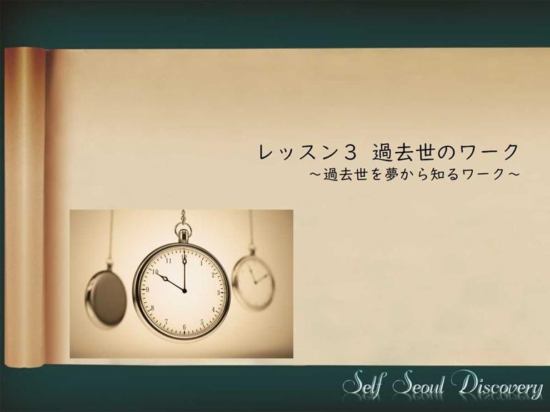 【過去世講座】~レッスン3~ 過去世を夢から知るワーク