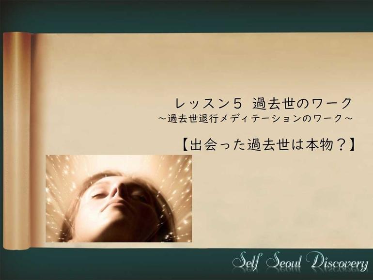 【過去世講座】~レッスン5~ 過去世退行メディテーションのワーク