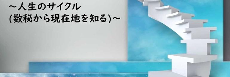 【数秘術講座】~レッスン4~ 人生のサイクル