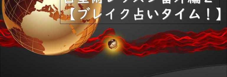 占星術レッスン番外編2【ブレイク占いタイム!】