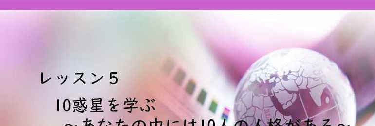【セルフソウルディスカバリー占星術講座】~レッスン5~ 10惑星を学ぶ