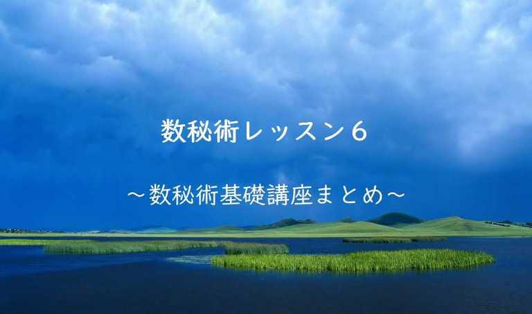 【数秘術講座】~レッスン6~ 数秘術基礎講座まとめ